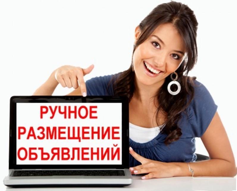 Предоставляю услуги качественного ручного размещения объявлений.