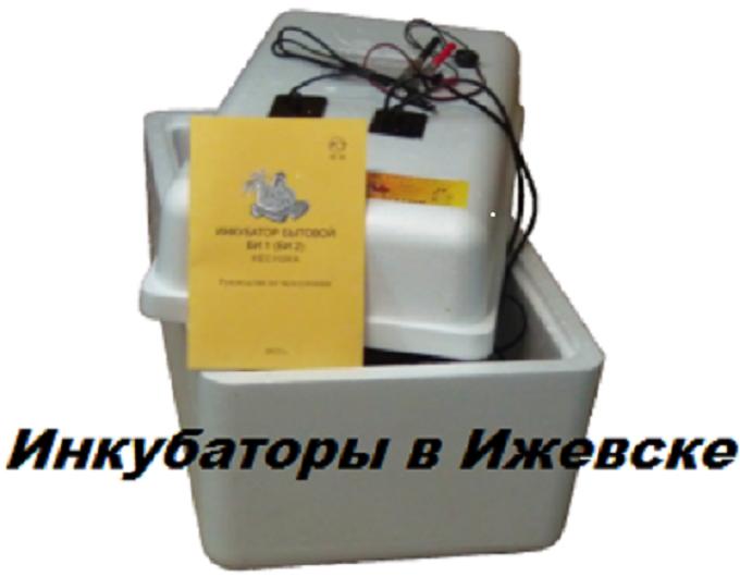 Инкубаторы для яиц Блиц, Несушка автоматические в Ижевске
