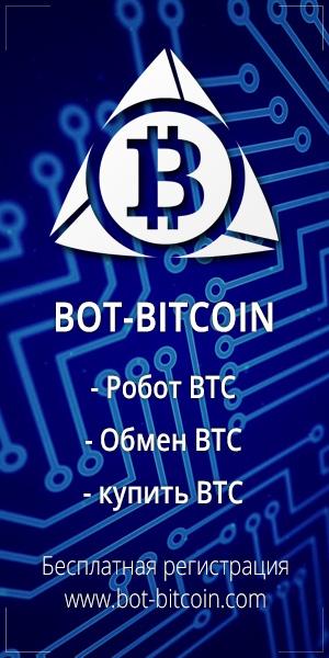 Робот для обмена и покупки криптовалюты