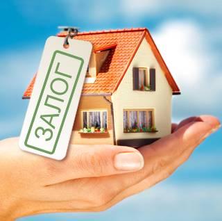 Займ под залог недвижимости от частного инвестора на любые цели