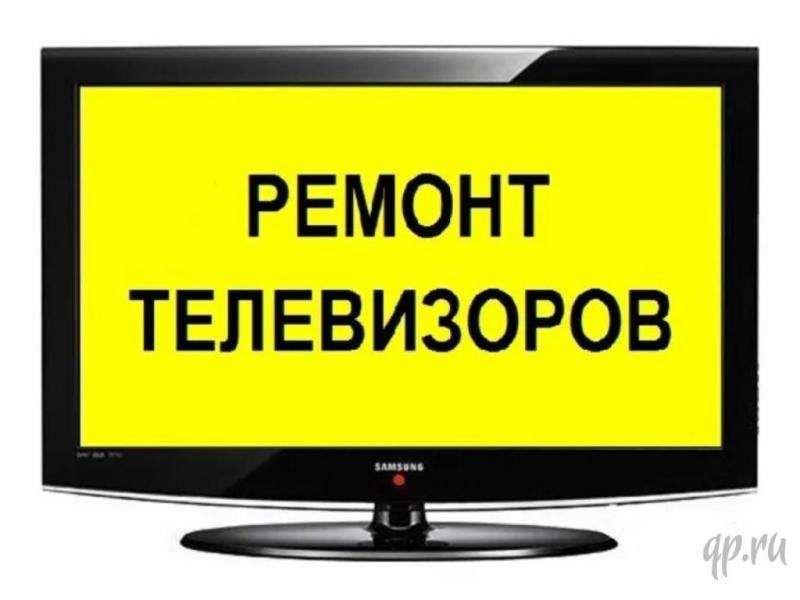 Ремонт, подключение телевизоров ЖК, телевизоров LED в Санкт-Петербурге