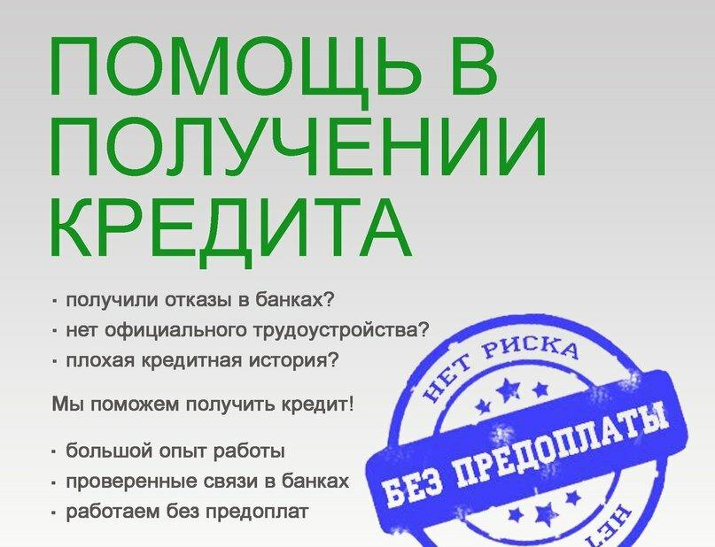 Реальная помощь в получении банковского кредита до 3.000.000 рублей
