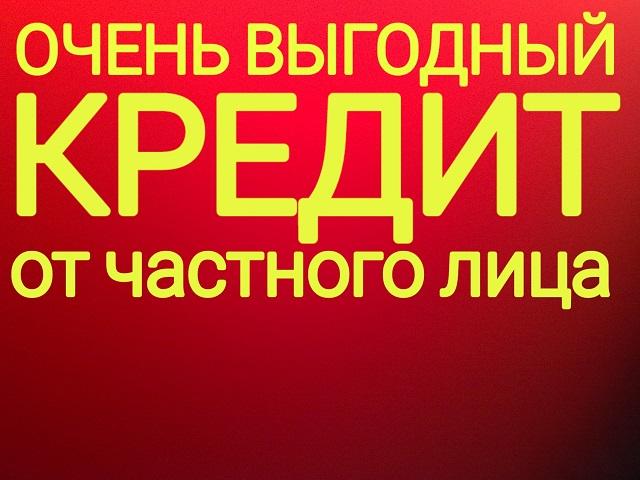 Займы до 3.000.000 млн. рублей. Процентная ставка намного меньше чем у банков