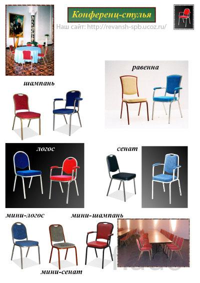 Офисные, кабинетные конференц стулья от производителя
