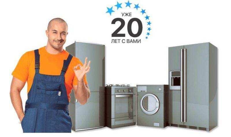 Ремонт стиральных машин, холодильников, ПММ, пылесосов, СВЧ, швейных машин