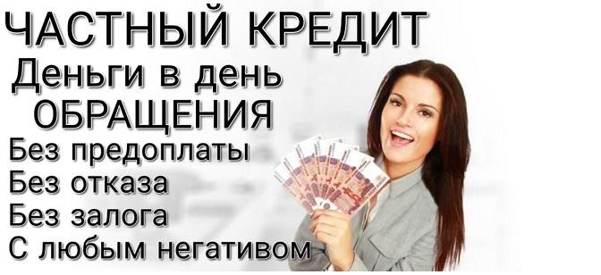 Без предоплат Частный займ по паспорту в день обращения.