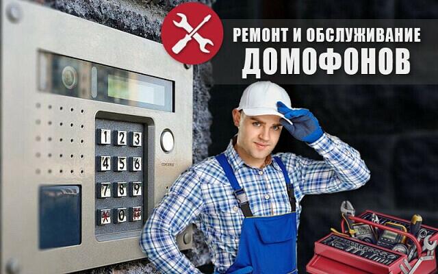 Ремонт домофонов в Москве