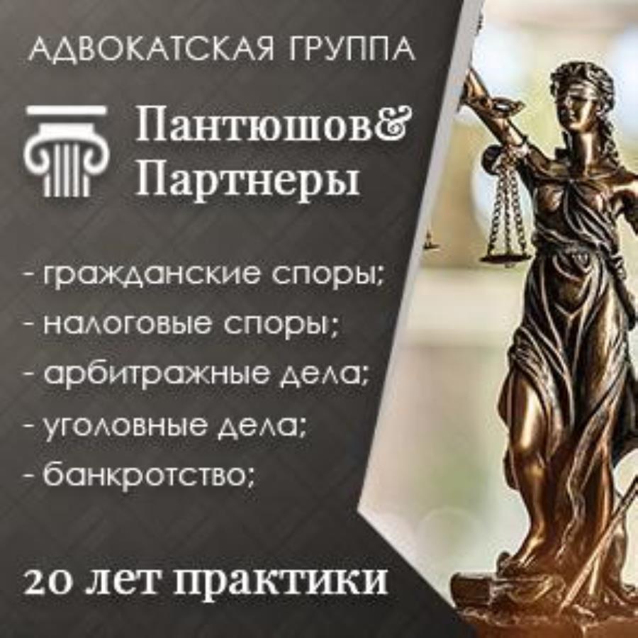 Юридические услуги на высоком уровне. Адвокатская группа Пантюшов и Партнеры