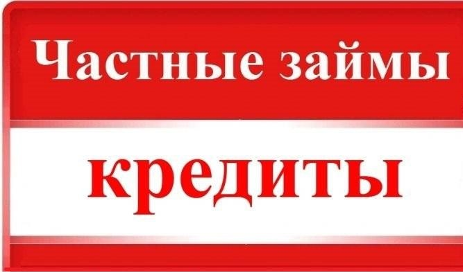 Частный займ, звони, чтоб получить. Москва Санкт-Петербург,Краснодар, Новосибирс