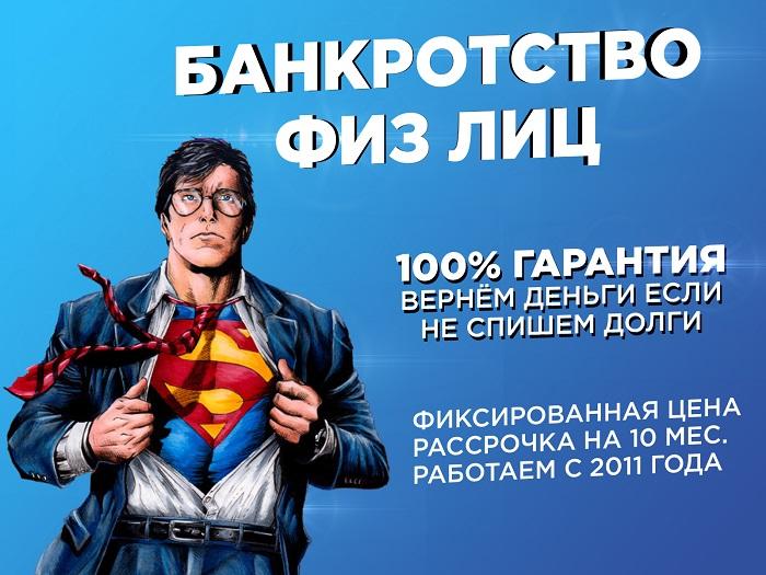 Спишем все ваши долги в СПБ по фикс. цене 49 000 руб