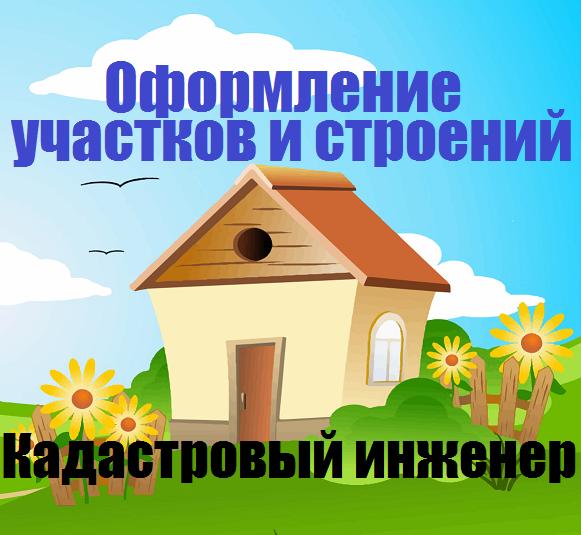 Оформление домов и хозпостроек Одинцово