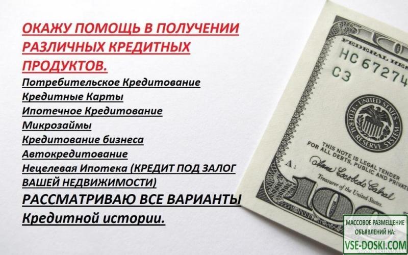 Нужен кредит  Сложности с получением Обращайтесь, обсудим и получим.