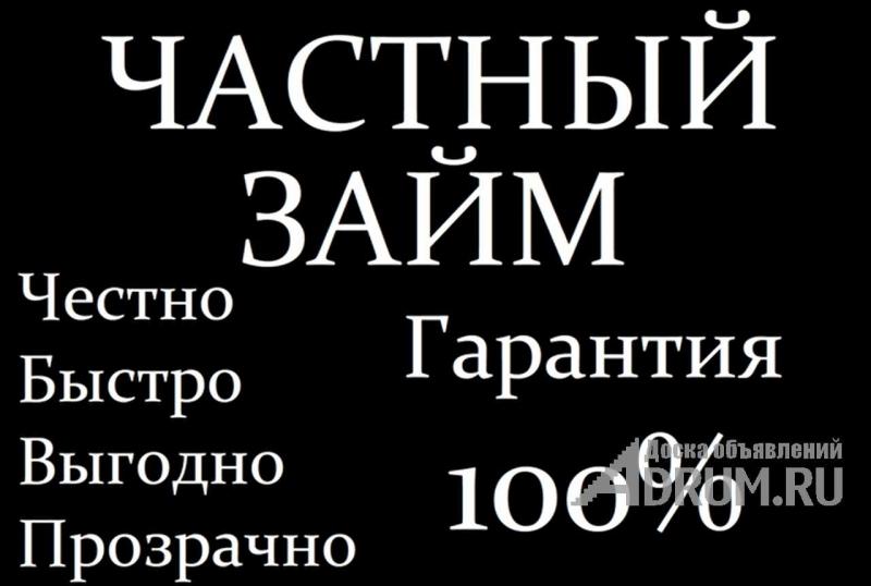 Частный займ,деньги за час по всей России.