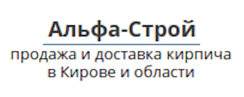 Кирпич от Альфа-Строй
