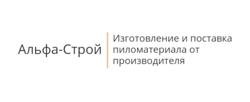 Пиломатериал от Альфа-Строй