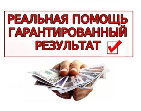 Срочно нужны деньги Получите кредит с помощью специалиста.