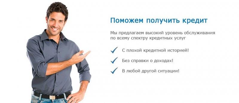 Необходима помощь в получении кредита Я постараюсь вам помочь.