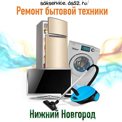 Ремонт телевизоров и бытовой техники, установка антенн