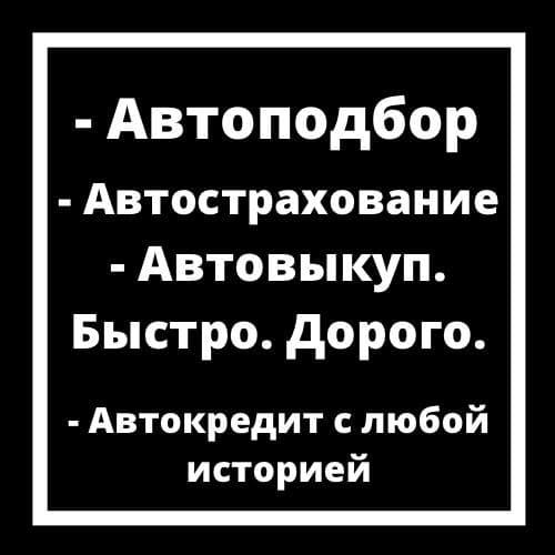 Автоподбор в Омске по вашим критериям