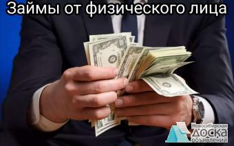 Выдача кредита до 3 000 000 р при наличии плохой КИ и долгов