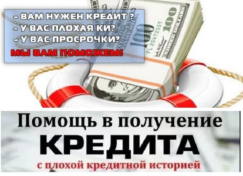 Плохая кредитная история Отказы в банках Это решается.