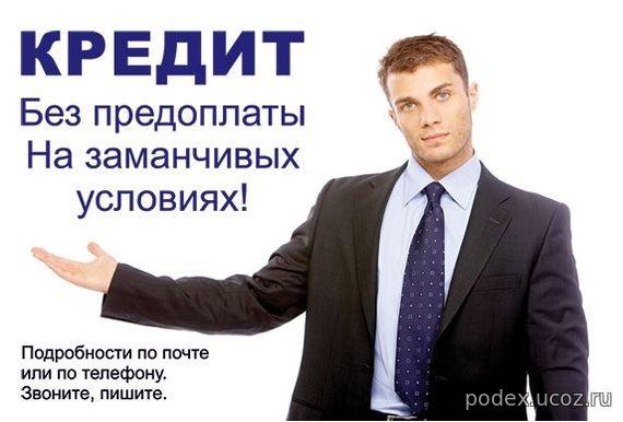 Деньги до 2 000 000 рублей под умеренный процент. Звоните уже сегодня.