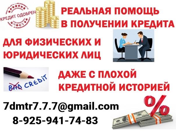 Помощь в кредитовании должникам, гражданам с просрочками, плохой ки