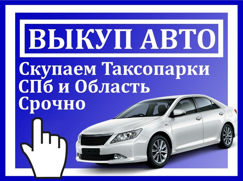 Срочный выкуп автомобилей и таксопарков