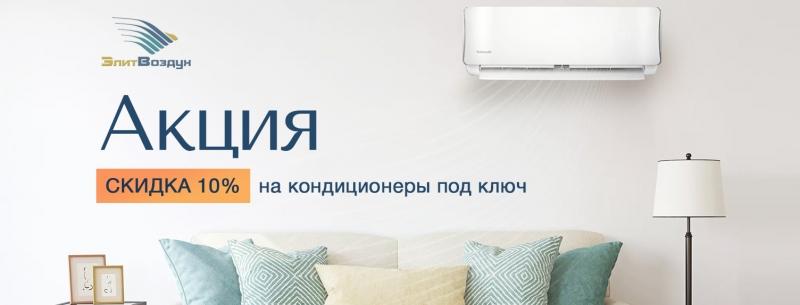 ЭлитВоздух - продажа, монтаж, сервис кондиционеров и вентиляций