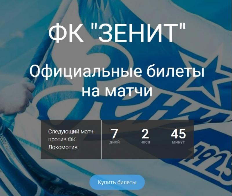 Официальные билеты на матчи Зенит!