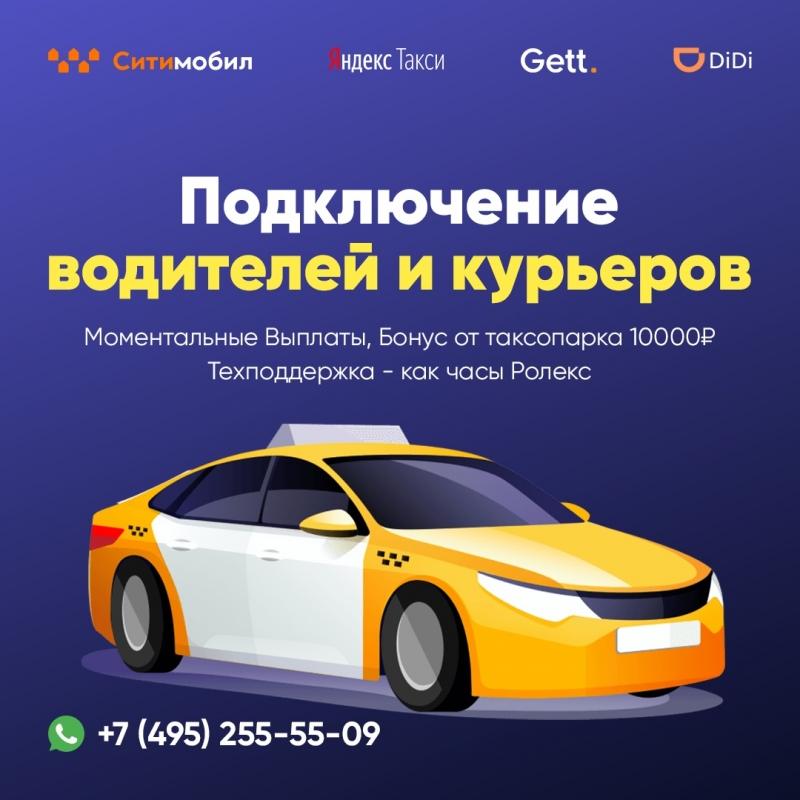 Работа в такси на Яндекс платформе.