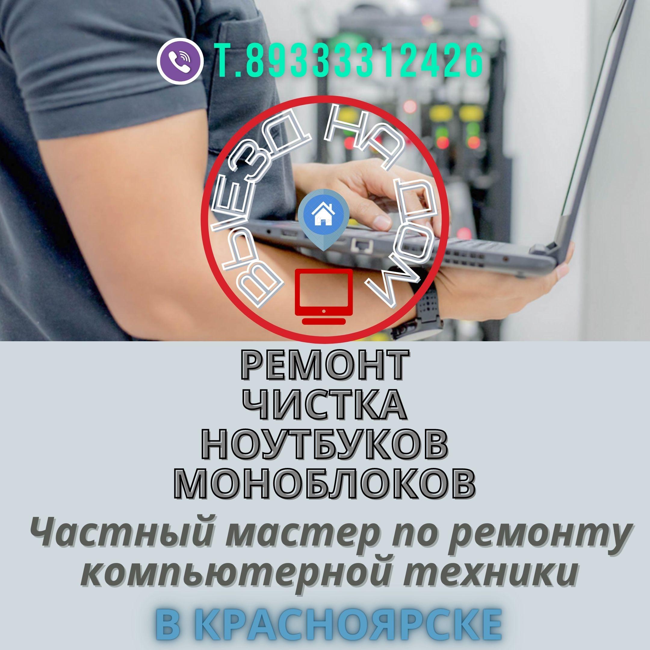 Чистка ноутбука и замена термопасты в Красноярске
