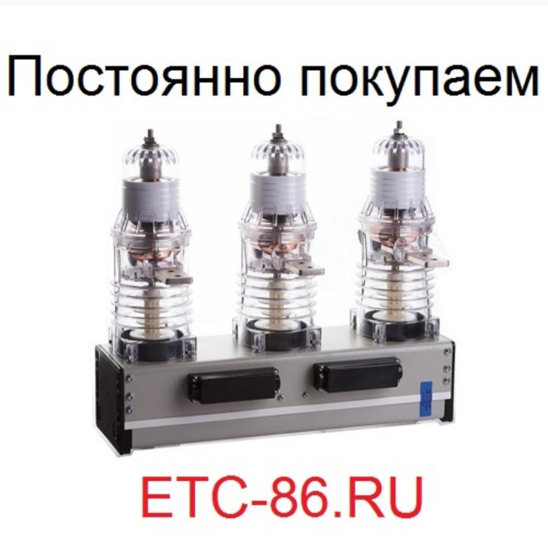 Куплю Дорого ISM, BBTEL, ВА  Автоматические и вакуумные  выключатели.