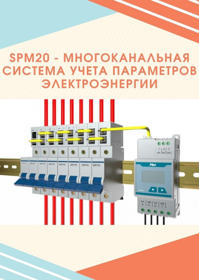 Хит продаж от компании Энергометрика - система учета электроэнергии SPM20