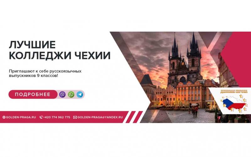 Колледжи Чехии - открываем набор абитуриентов, дарим скидку 600 евро