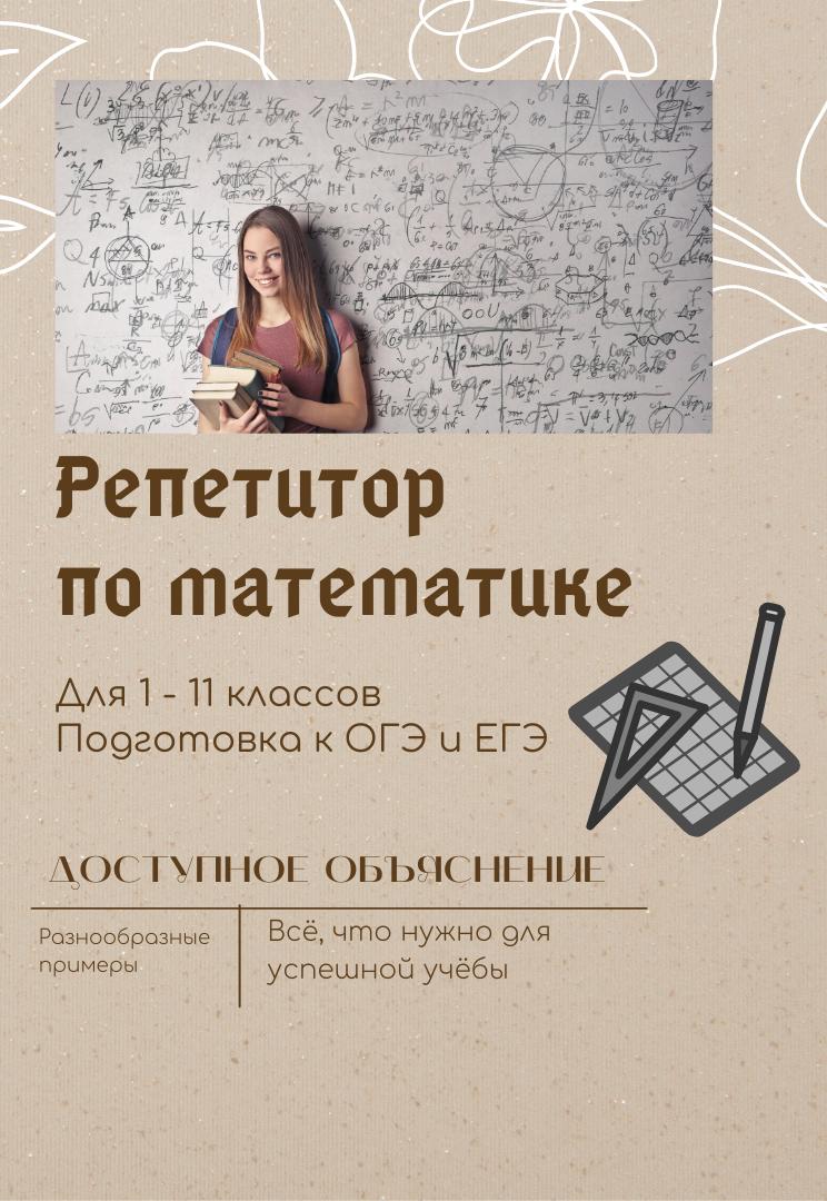 Репетитор по математике для 1-11 классов