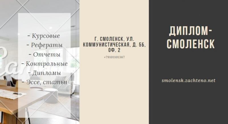 Дипломные работы, курсовые помощь в Смоленске